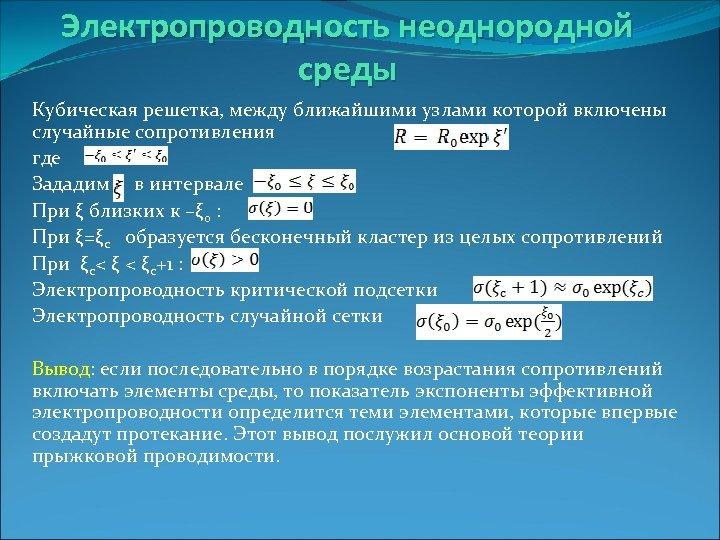 Электропроводность неоднородной среды Кубическая решетка, между ближайшими узлами которой включены случайные сопротивления где .