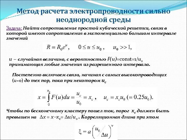 Метод расчета электропроводности сильно неоднородной среды Задача: Найти сопротивление простой кубической решетки, связи в