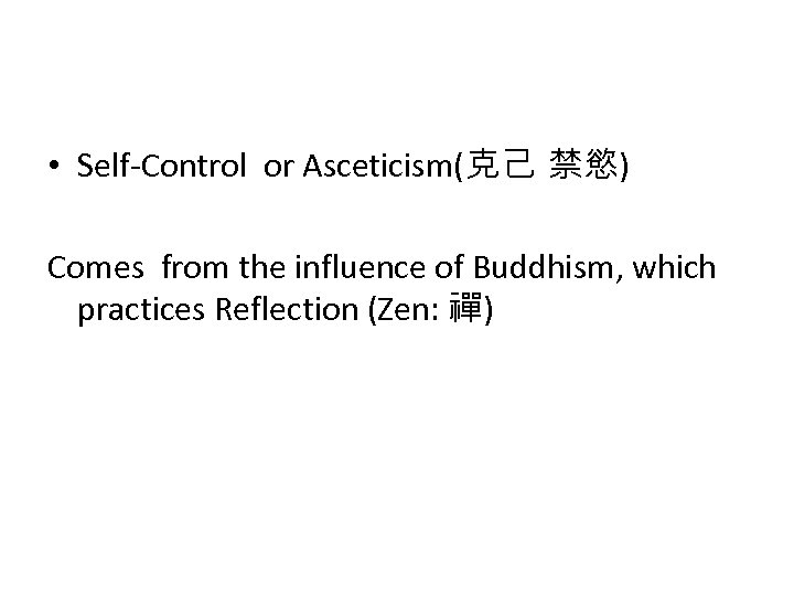 • Self-Control or Asceticism(克己 禁慾) Comes from the influence of Buddhism, which practices