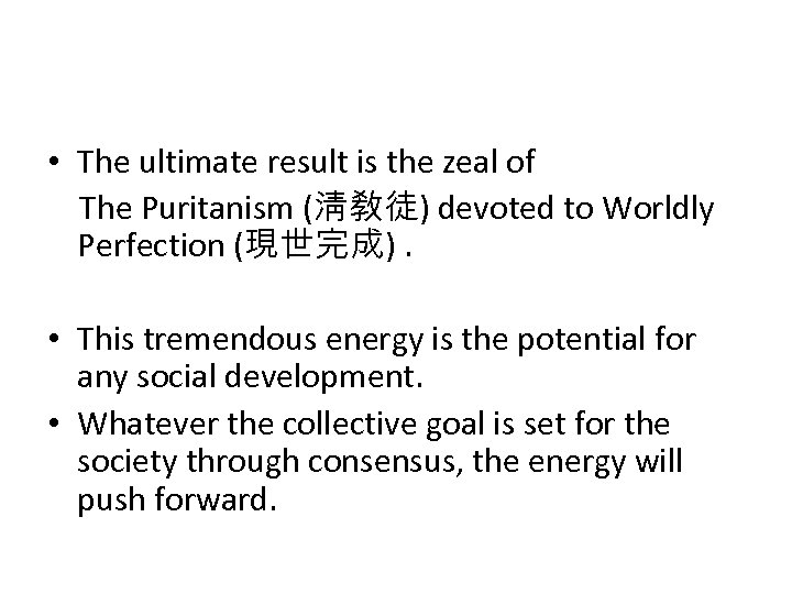 • The ultimate result is the zeal of The Puritanism (淸敎徒) devoted to