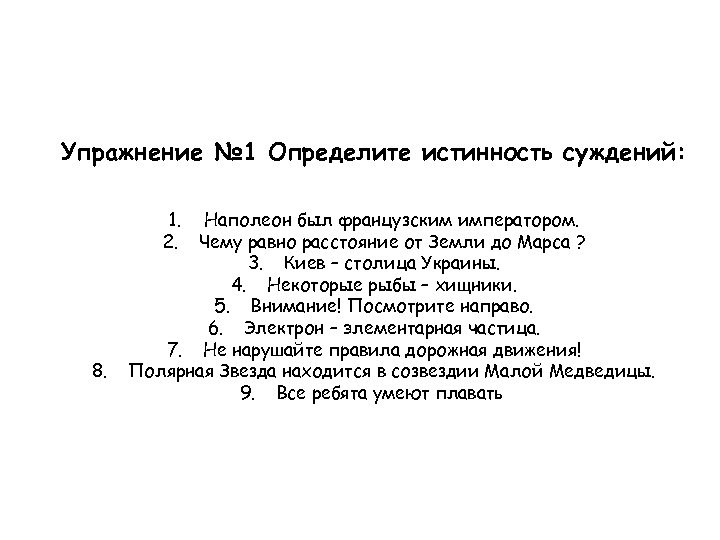 Упражнение № 1 Определите истинность суждений: 8. 1. Наполеон был французским императором. 2. Чему