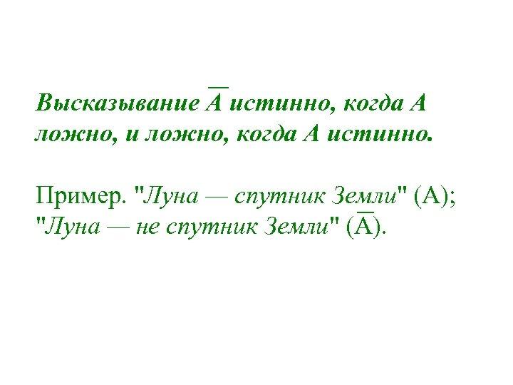 Высказывание А истинно, когда A ложно, и ложно, когда A истинно. Пример.