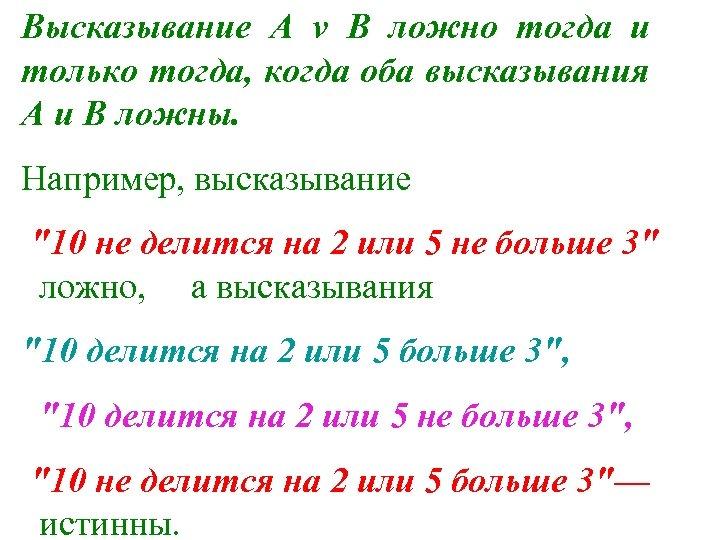 Высказывание А v В ложно тогда и только тогда, когда оба высказывания А и