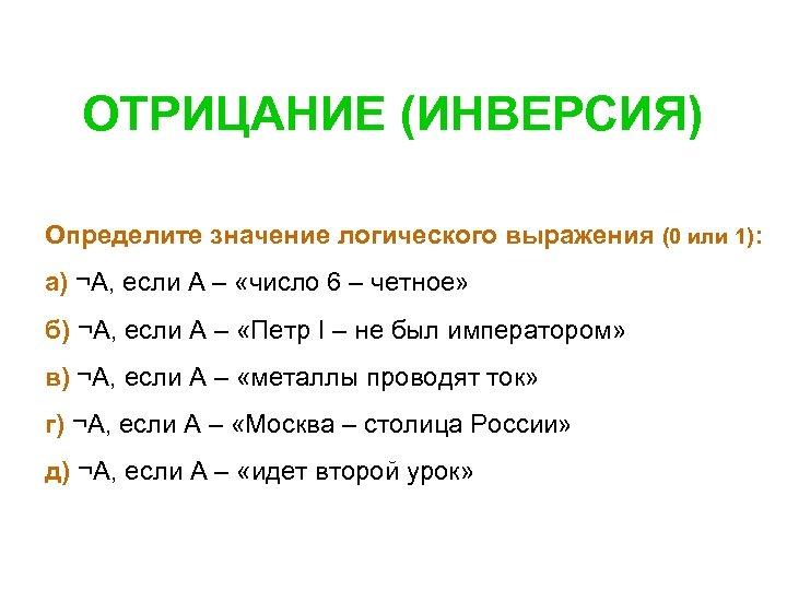 ОТРИЦАНИЕ (ИНВЕРСИЯ) Определите значение логического выражения (0 или 1): а) ¬А, если А –
