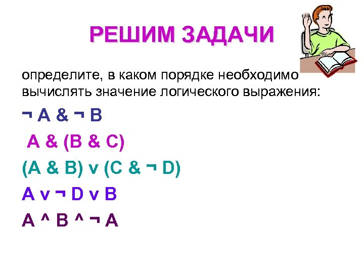 РЕШИМ ЗАДАЧИ определите, в каком порядке необходимо вычислять значение логического выражения: ¬А&¬B A &