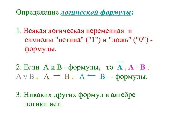 Определение логической формулы: 1. Всякая логическая переменная и символы