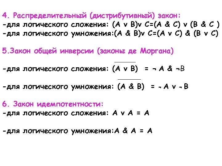 4. Распределительный (дистрибутивный) закон: -для логического сложения: (A v B)v C=(A & C) v