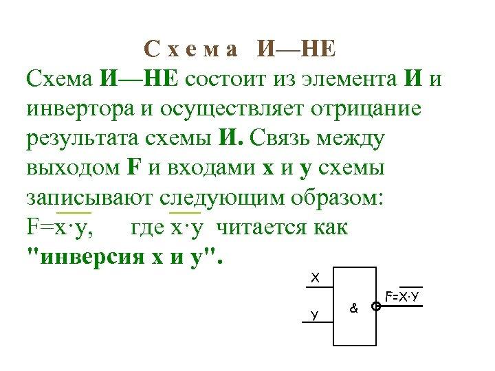 С х е м а И—НЕ Схема И—НЕ состоит из элемента И и инвертора