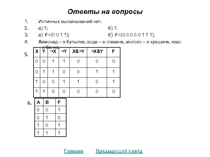 Ответы на вопросы 1. 2. 3. 4. 5. Истинных высказываний нет. а) 1; б)