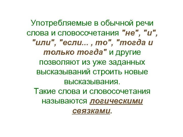 Употребляемые в обычной речи слова и словосочетания