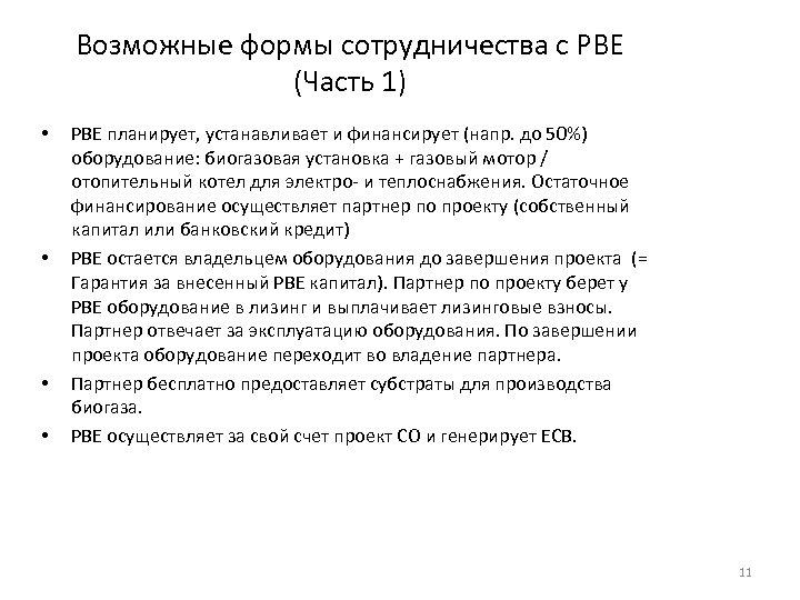 Возможные формы сотрудничества с РВЕ (Часть 1) • • РВЕ планирует, устанавливает и финансирует