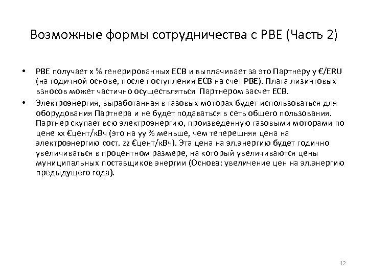 Возможные формы сотрудничества с РВЕ (Часть 2) • • РВЕ получает x % генерированных