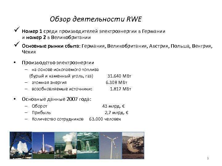 Обзор деятельности RWE ü Номер 1 среди производителей электроэнергии в Германии и номер 2