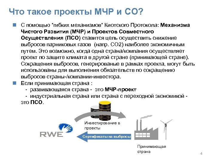 """Что такое проекты МЧР и СО? n С помощью """"гибких механизмов"""" Киотского Протокола: Механизма"""