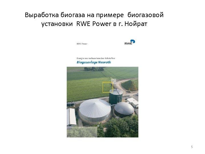 Выработка биогаза на примере биогазовой установки RWE Power в г. Нойрат 5