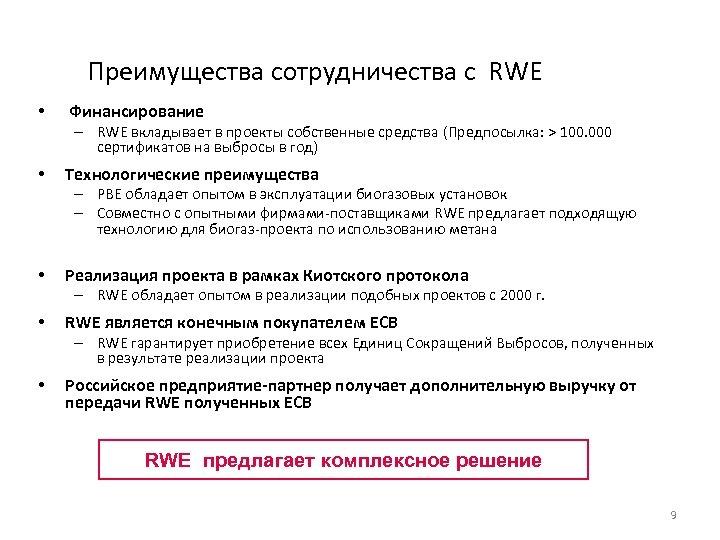 Преимущества сотрудничества с RWE • Финансирование – RWE вкладывает в проекты собственные средства (Предпосылка: