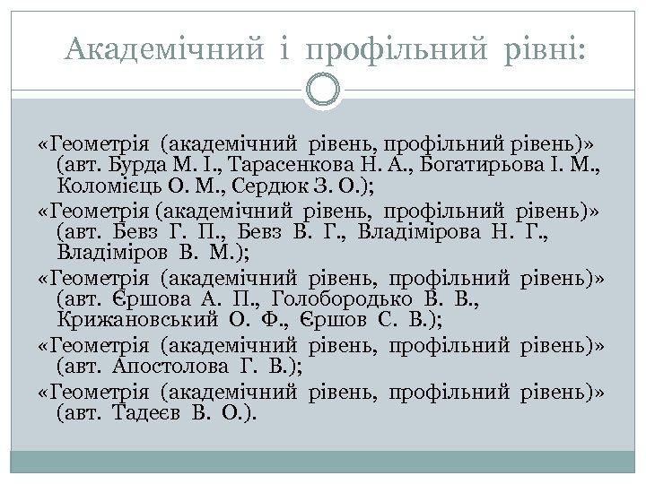 Академічний і профільний рівні: «Геометрія (академічний рівень, профільний рівень)» (авт. Бурда М. І. ,