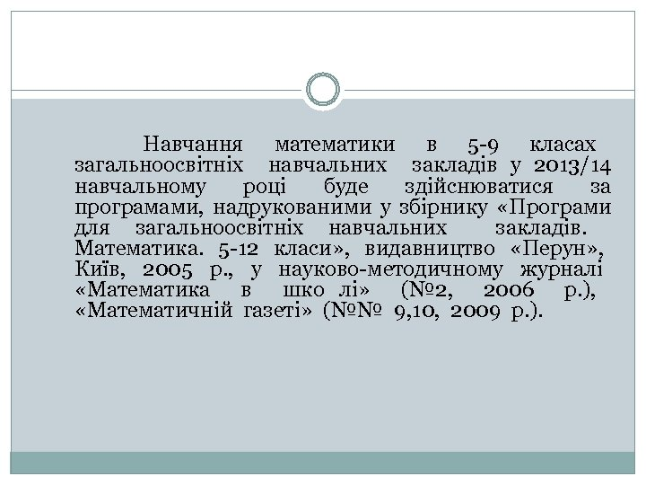 Навчання математики в 5 -9 класах загальноосвітніх навчальних закладів у 2013/14 навчальному році буде