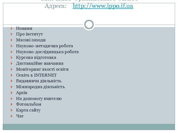 Сайт Івано-Франківського ОІППО Адреса: http: //www. ippo. if. ua Новини Про інститут Масові заходи