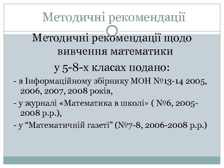 Методичні рекомендації щодо вивчення математики у 5 -8 -х класах подано: - в Інформаційному