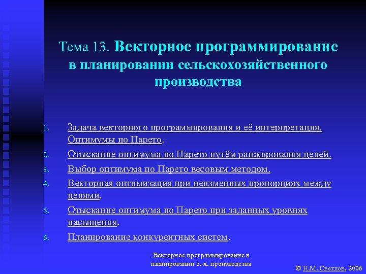 Тема 13. Векторное программирование в планировании сельскохозяйственного производства 1. 2. 3. 4. 5. 6.
