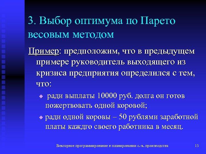 3. Выбор оптимума по Парето весовым методом Пример: предположим, что в предыдущем примере руководитель