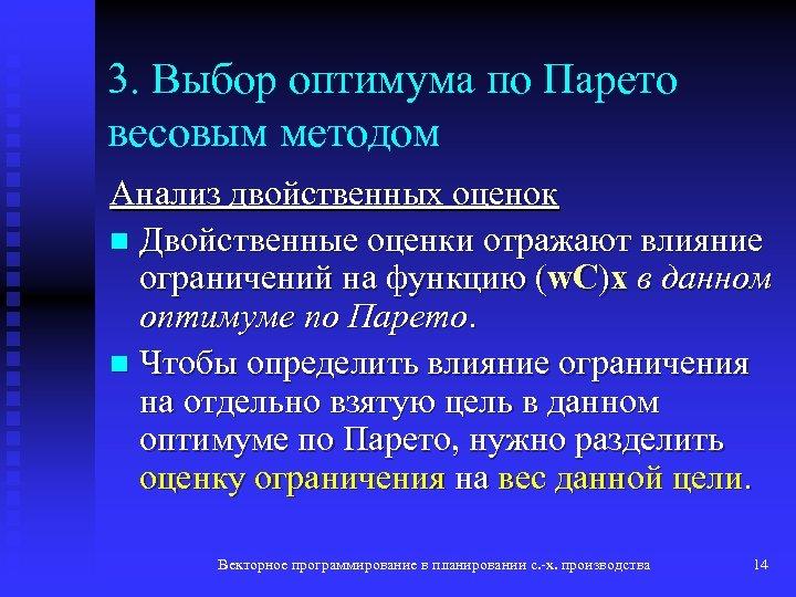 3. Выбор оптимума по Парето весовым методом Анализ двойственных оценок n Двойственные оценки отражают