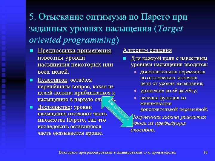 5. Отыскание оптимума по Парето при заданных уровнях насыщения (Target oriented programming) n n