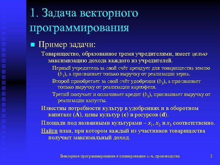 1. Задача векторного программирования n Пример задачи: Товарищество, образованное тремя учредителями, имеет целью максимизацию