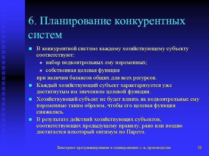 6. Планирование конкурентных систем n n В конкурентной системе каждому хозяйствующему субъекту соответствуют: u