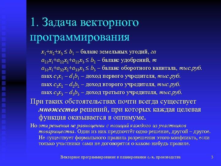 1. Задача векторного программирования x 1+x 2+x 3 b 1 – баланс земельных угодий,