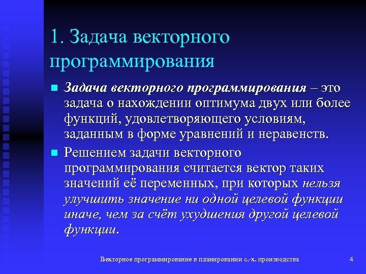 1. Задача векторного программирования n n Задача векторного программирования – это задача о нахождении