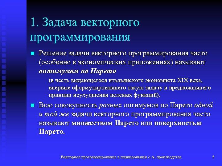 1. Задача векторного программирования n Решение задачи векторного программирования часто (особенно в экономических приложениях)