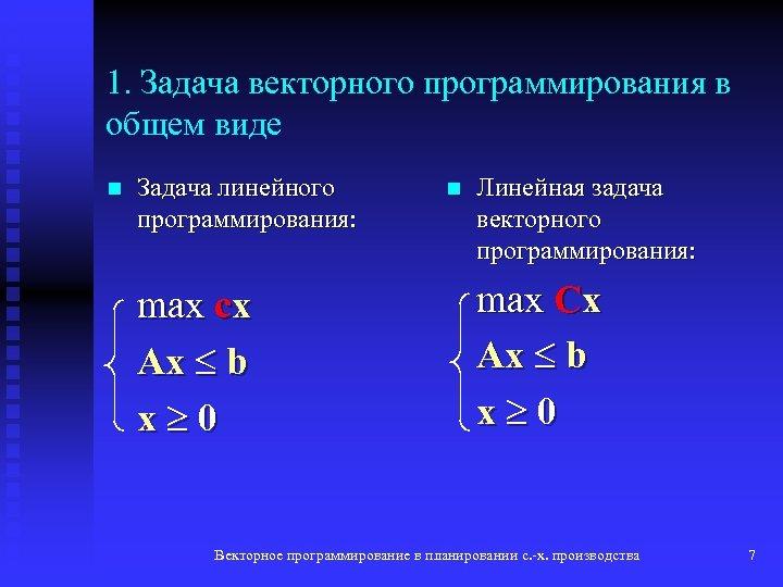 1. Задача векторного программирования в общем виде n Задача линейного программирования: max cx Ax