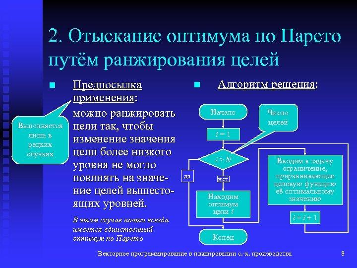 2. Отыскание оптимума по Парето путём ранжирования целей n Выполняется лишь в редких случаях