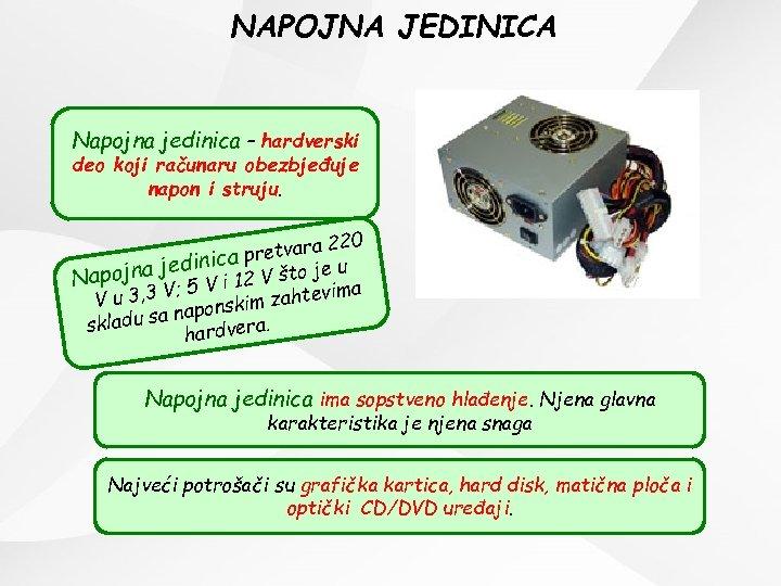NAPOJNA JEDINICA Napojna jedinica – hardverski deo koji računaru obezbjeđuje napon i struju. 20