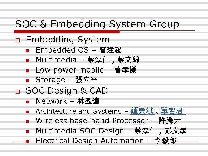 SOC & Embedding System Group o Embedding System n n o Embedded OS –