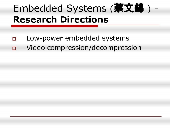 Embedded Systems (蔡文錦 ) Research Directions o o Low-power embedded systems Video compression/decompression