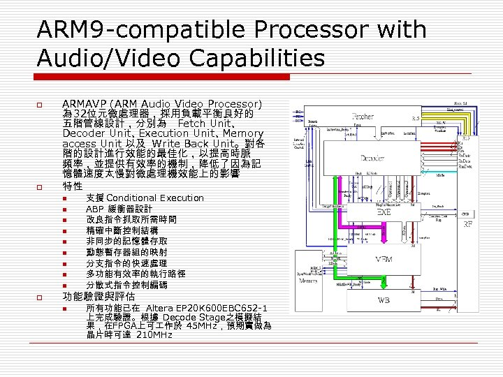 ARM 9 -compatible Processor with Audio/Video Capabilities o o ARMAVP (ARM Audio Video Processor)