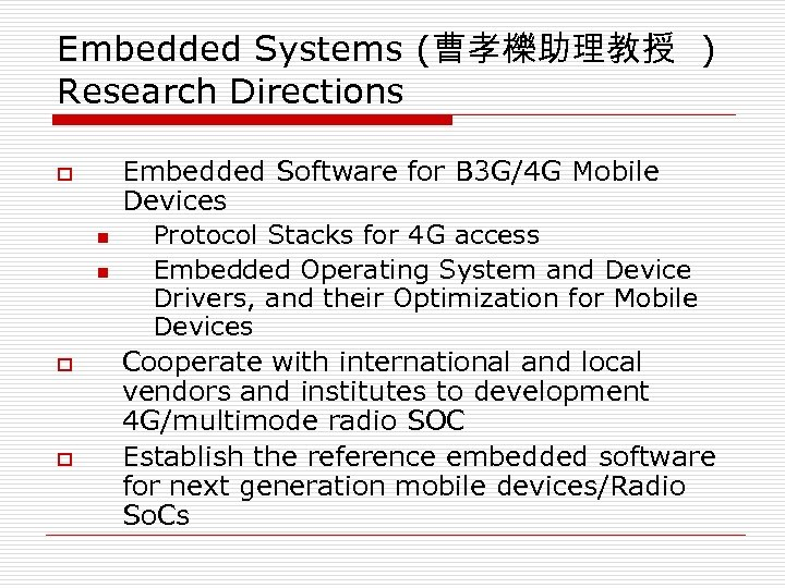 Embedded Systems (曹孝櫟助理教授 ) Research Directions o n n o o Embedded Software for