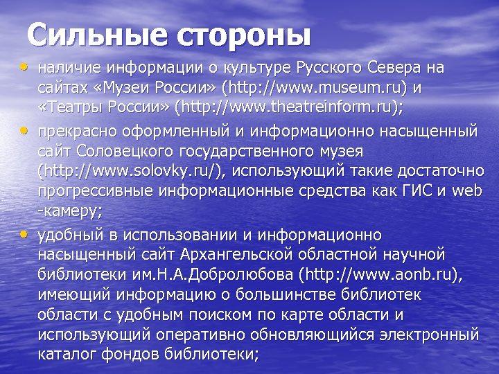 Сильные стороны • наличие информации о культуре Русского Севера на • • сайтах «Музеи