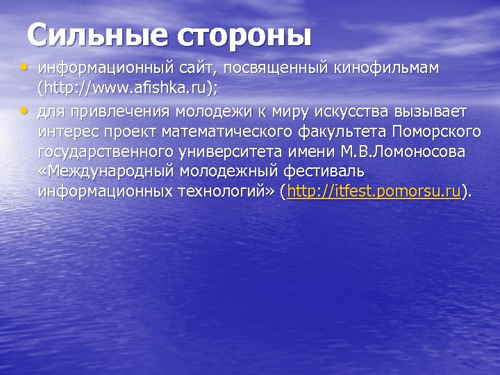 Сильные стороны • информационный сайт, посвященный кинофильмам • (http: //www. afishka. ru); для привлечения