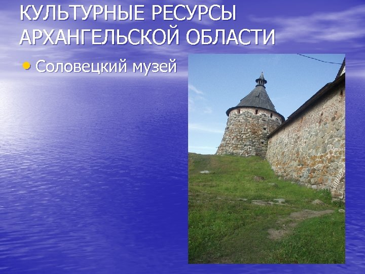 КУЛЬТУРНЫЕ РЕСУРСЫ АРХАНГЕЛЬСКОЙ ОБЛАСТИ • Соловецкий музей