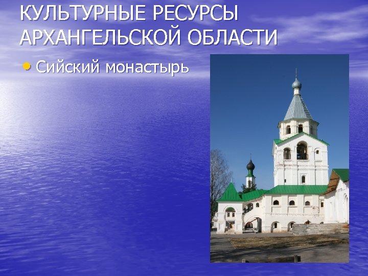 КУЛЬТУРНЫЕ РЕСУРСЫ АРХАНГЕЛЬСКОЙ ОБЛАСТИ • Сийский монастырь