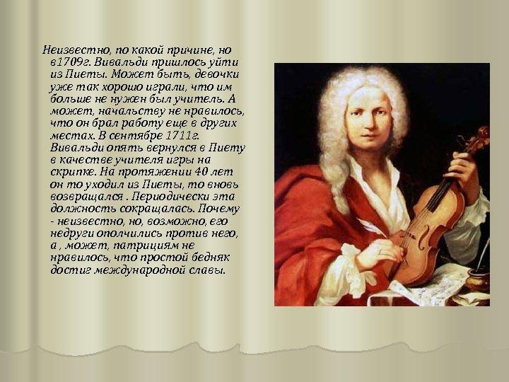 Неизвестно, по какой причине, но в 1709 г. Вивальди пришлось уйти из Пиеты. Может