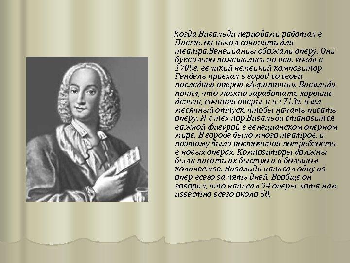 Когда Вивальди периодами работал в Пиете, он начал сочинять для театра. Венецианцы обожали оперу.