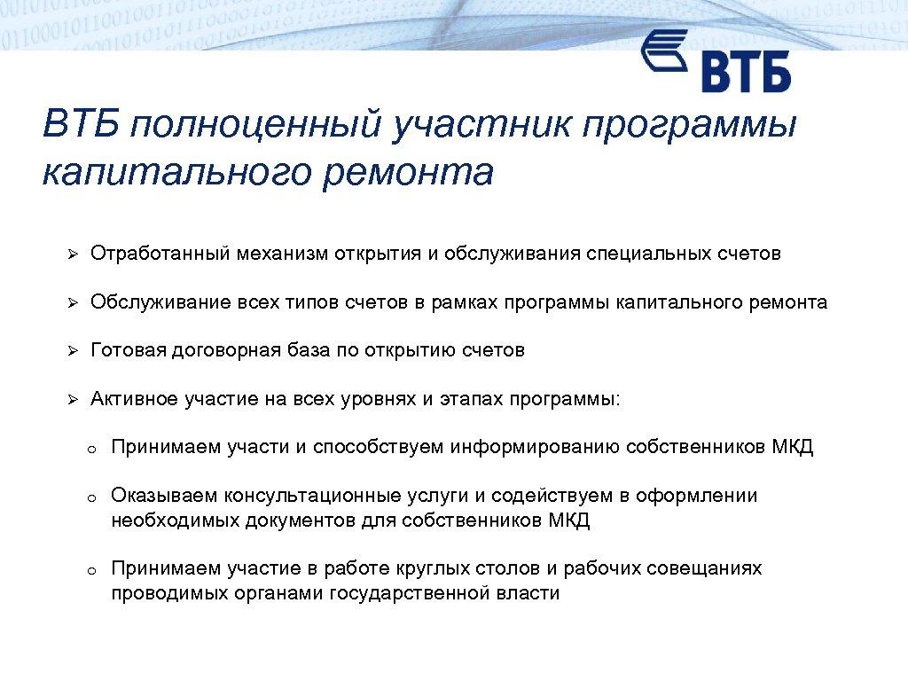 ВТБ полноценный участник программы капитального ремонта Ø Отработанный механизм открытия и обслуживания специальных счетов