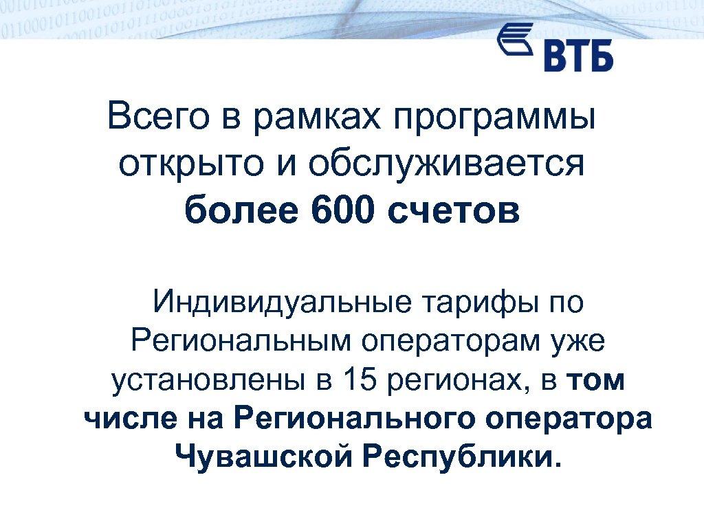 Всего в рамках программы открыто и обслуживается более 600 счетов Индивидуальные тарифы по Региональным
