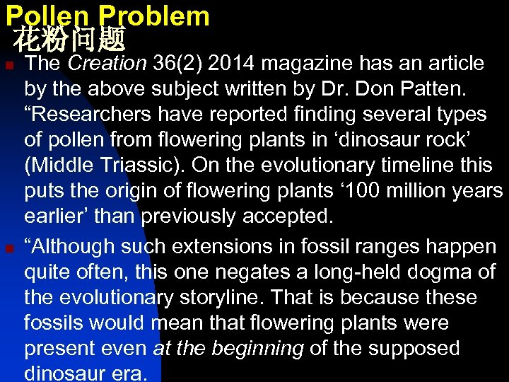 Pollen Problem 花粉问题 n n The Creation 36(2) 2014 magazine has an article by