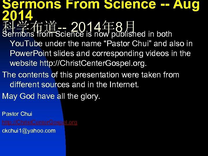 Sermons From Science -- Aug 2014 科学布道-- 2014年 8月 in both Sermons from Science